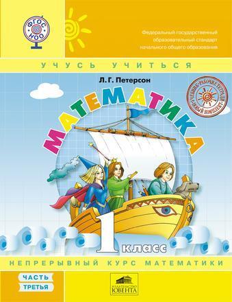 Математика. 1 класс. Часть 3 Петерсон