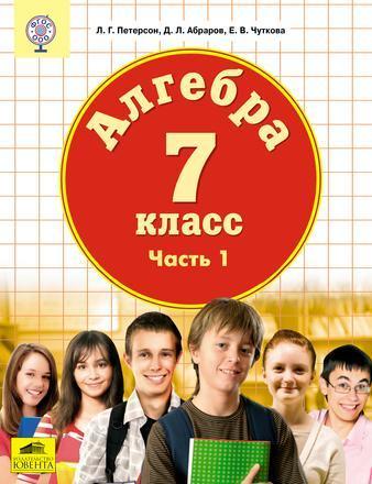 Алгебра. 7 класс. Часть 1 Петерсон Абраров Чуткова