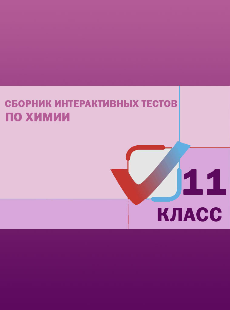 Сборник интерактивных тестов по химии. 11 класс