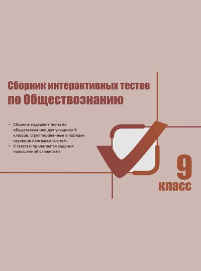 Сборник интерактивных тестов по обществознанию. 9 класс