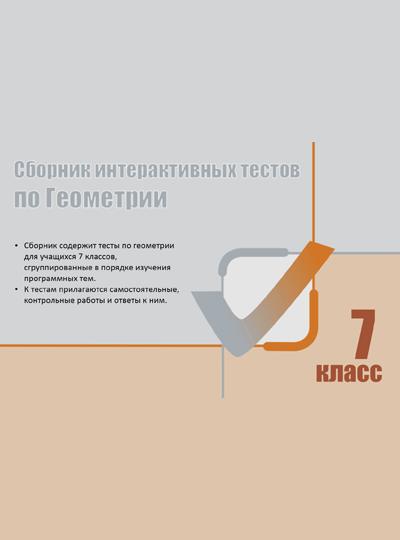 Сборник интерактивных тестов по геометрии. 7 класс