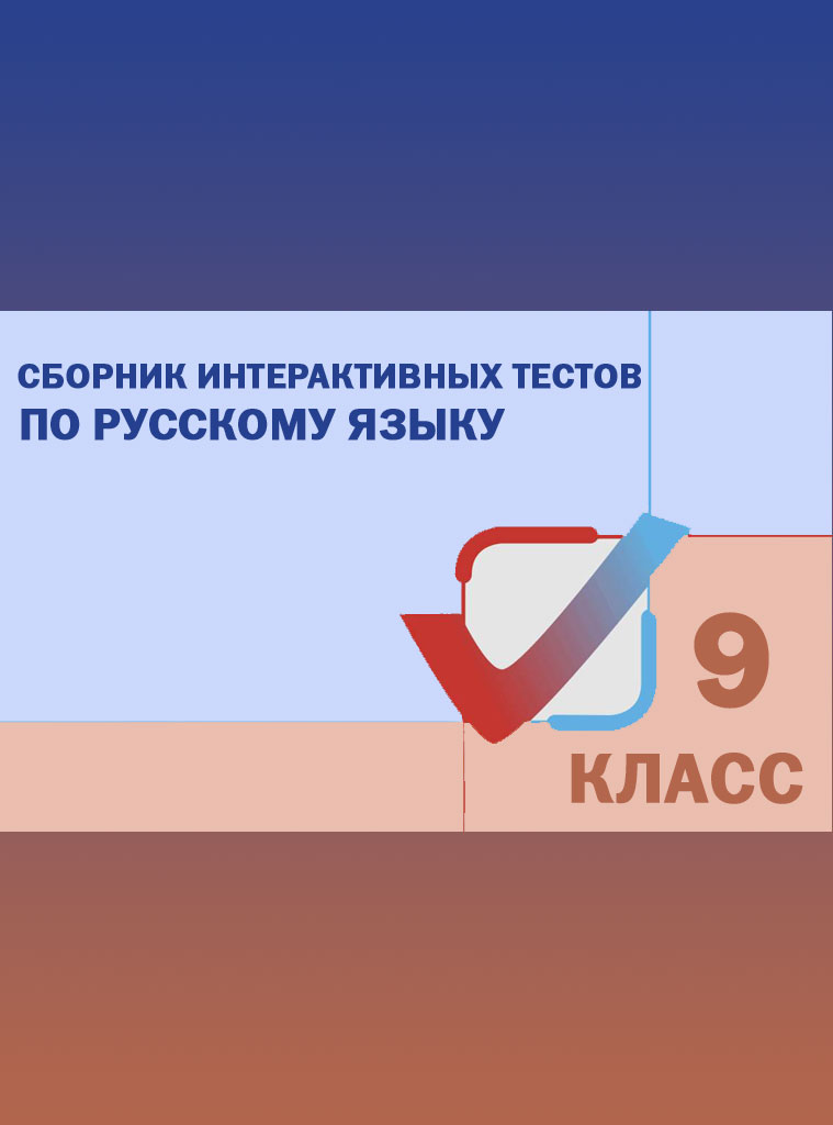 Сборник интерактивных тестов по русскому языку. 9 класс