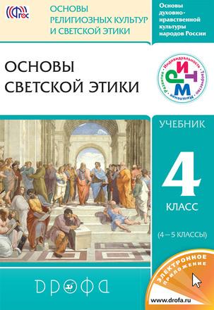 Основы светской этики. 4 класс Шапошникова Шемшурин Брунчукова Демин
