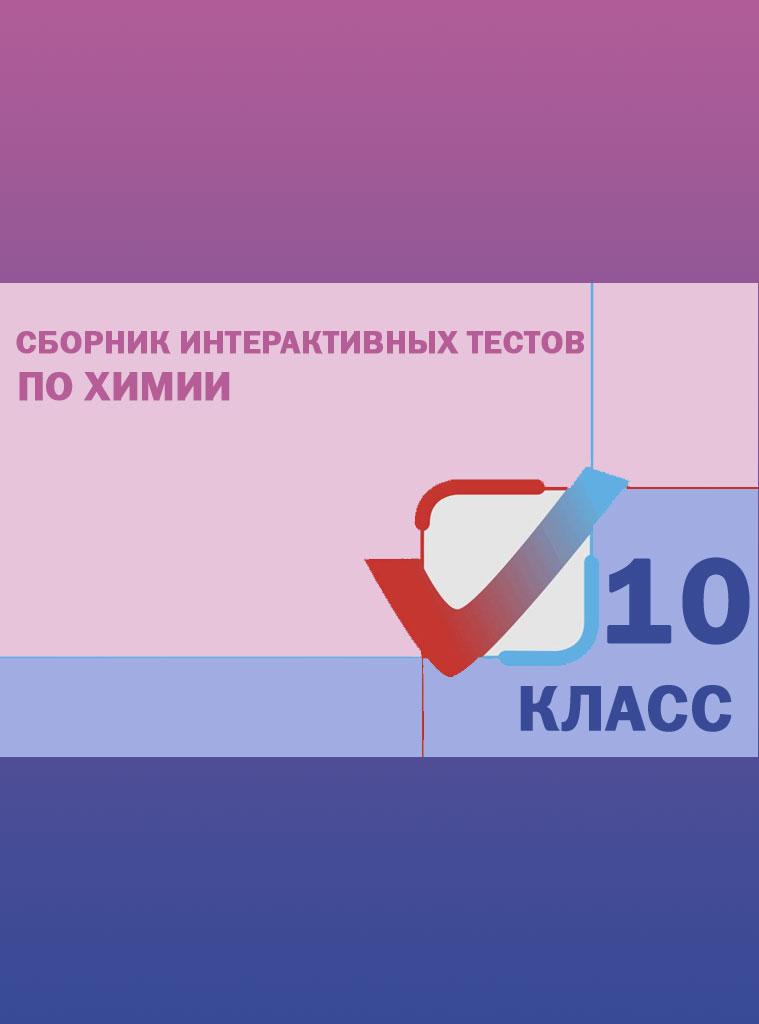 Сборник интерактивных тестов по химии. 10 класс