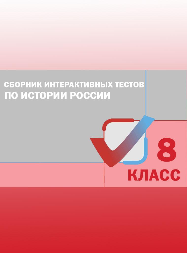 Сборник интерактивных тестов История России 8 класс. ФГОС