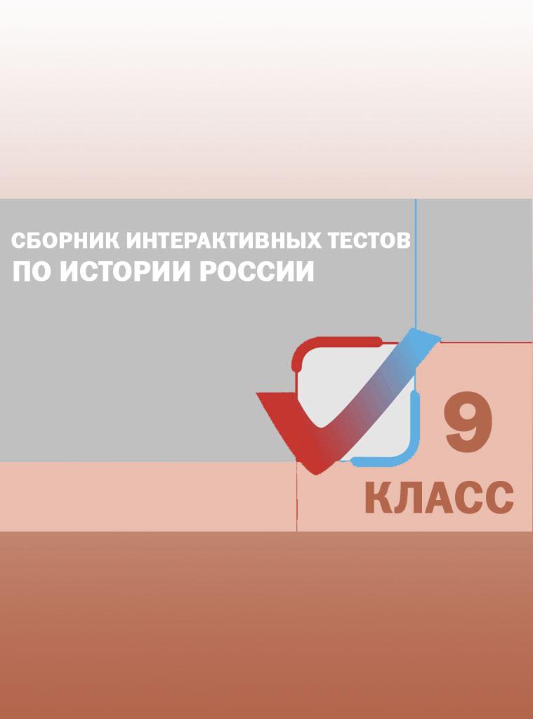 Сборник интерактивных тестов История России 9 класс. ФГОС