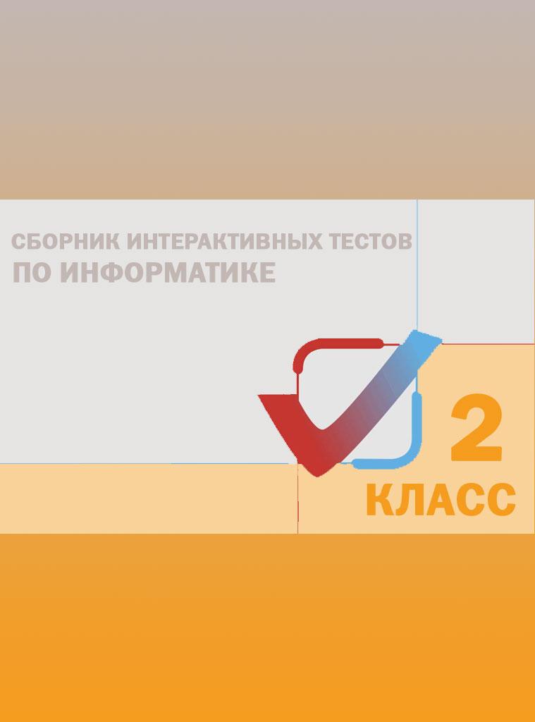 Сборник интерактивных тестов по Информатике. 2 класс