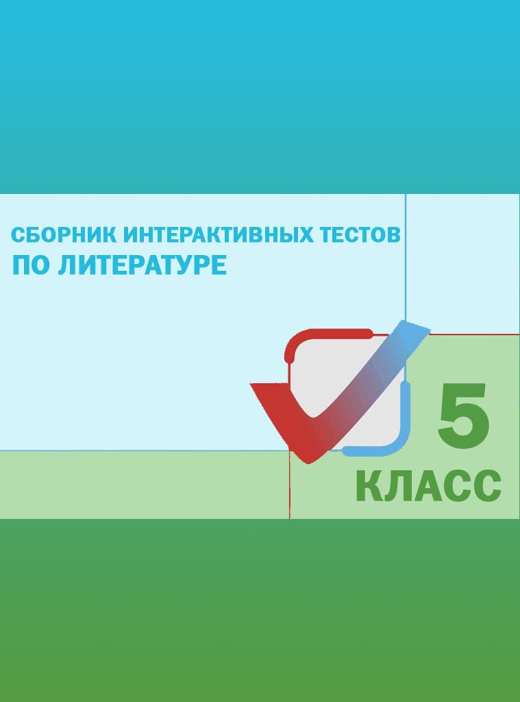 Сборник интерактивных тестов по литературе. 5 класс