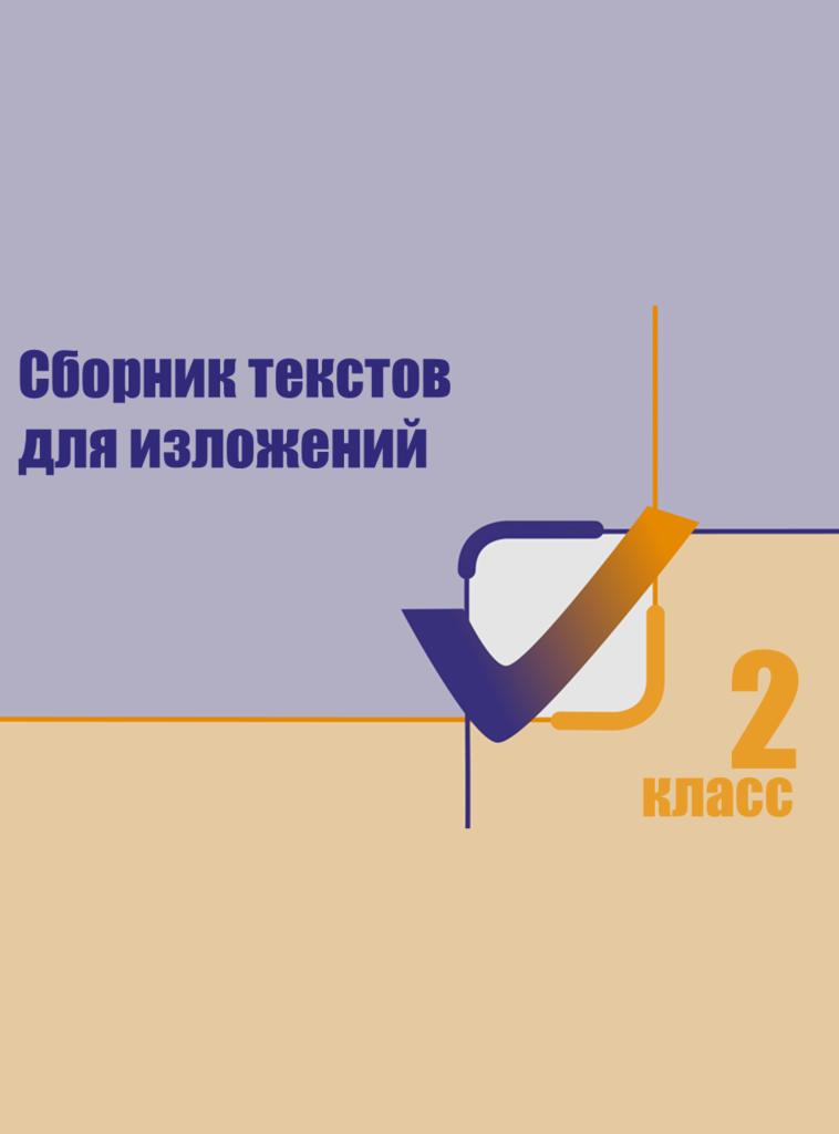 Интерактивные изложения. 2 класс