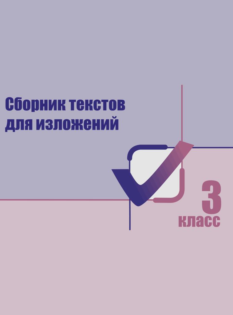 Интерактивные изложения. 3 класс