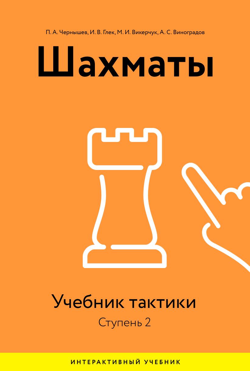 Шахматы. Учебник тактики. Часть 2
