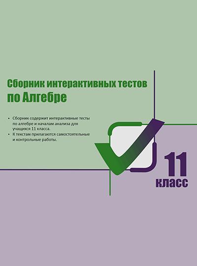 Сборник интерактивных тестов по алгебре. 11 класс