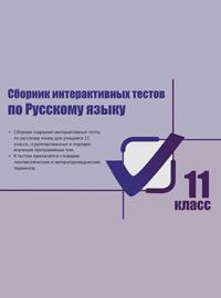 Сборник интерактивных тестов по русскому языку. 11 класс