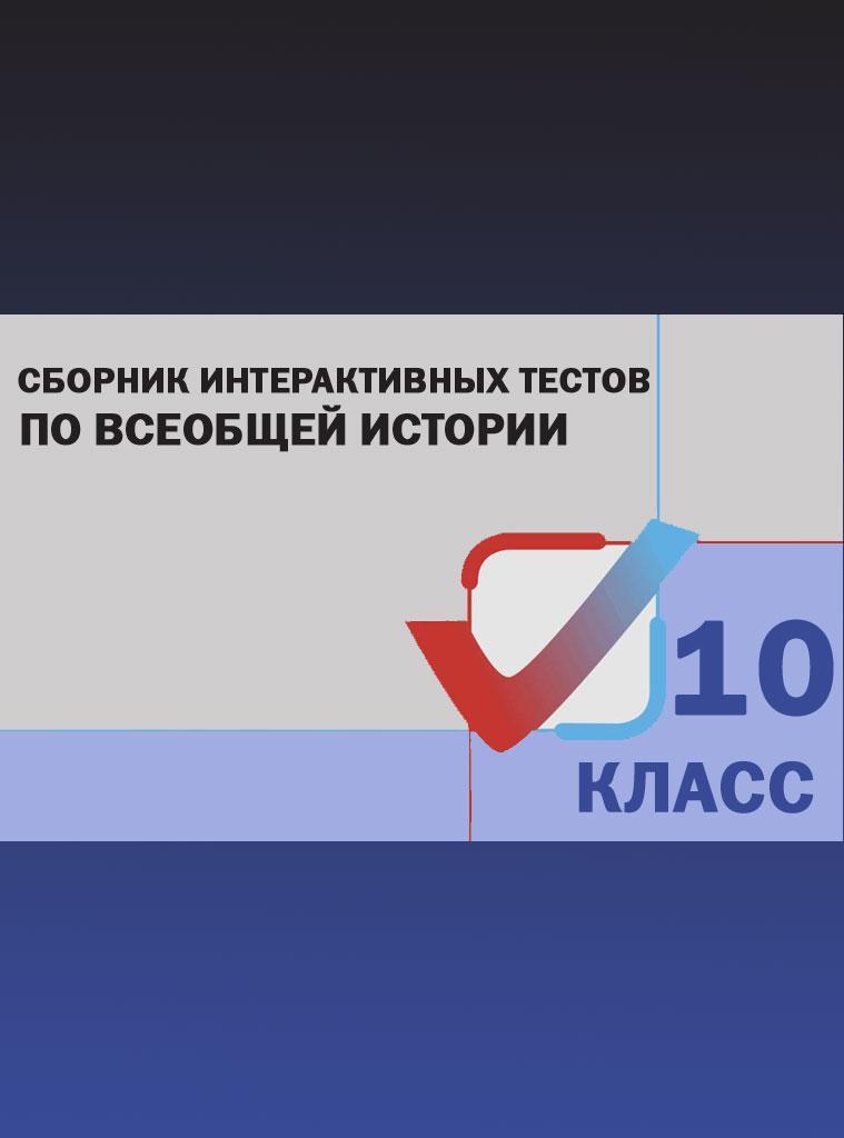 Сборник интерактивных тестов Всеобщая история  10 кл. ФГОС