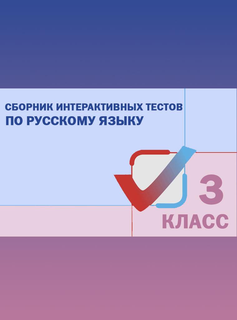 Сборник интерактивных тестов по русскому языку. 3 класс