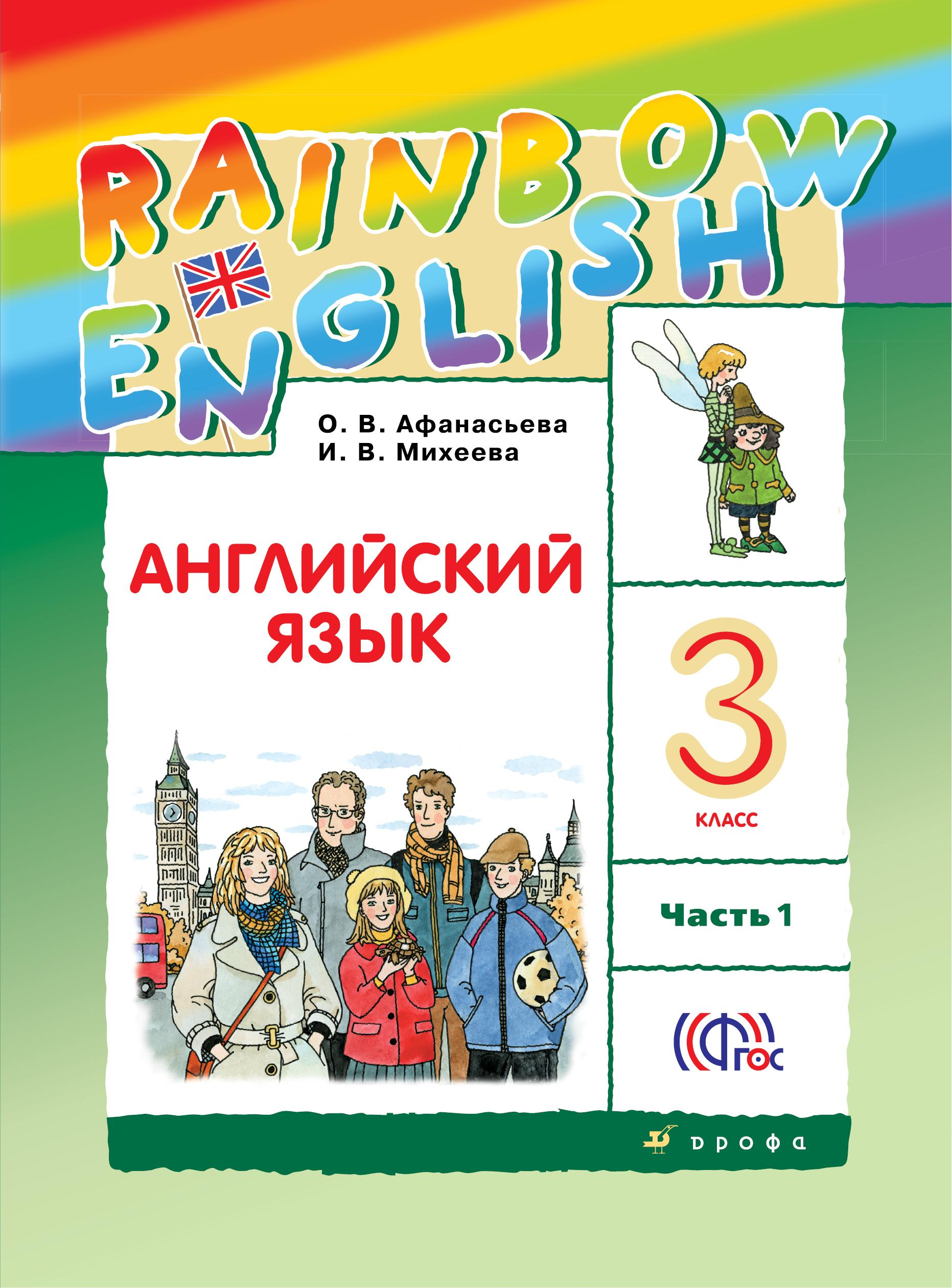 Английский язык. Rainbow English. 3 класс. Аудиоприложение к учебнику часть 1 Афанасьева Михеева