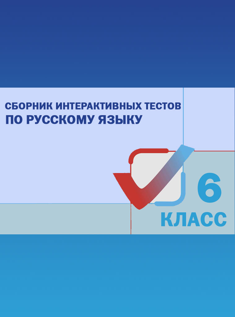 Сборник интерактивных тестов по русскому языку. 6 класс