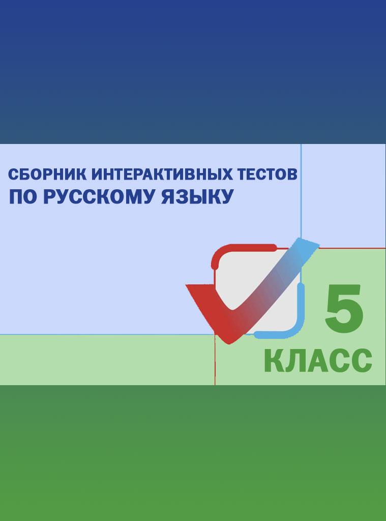 Сборник интерактивных тестов по русскому языку. 5 класс