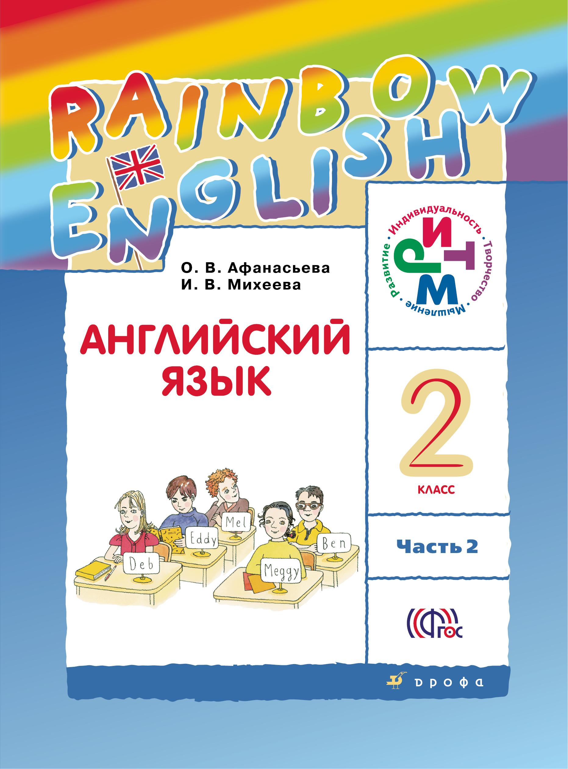 Английский язык. Rainbow English. 2 класс. Аудиоприложение к учебнику часть 2 Афанасьева Михеева