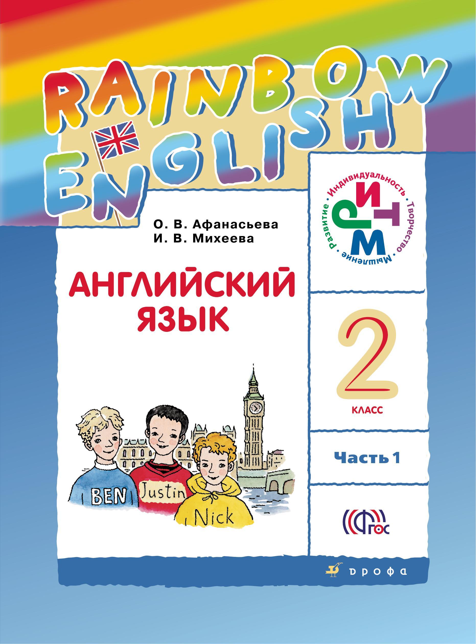 Английский язык. Rainbow English. 2 класс. Аудиоприложение к учебнику часть 1 Афанасьева Михеева
