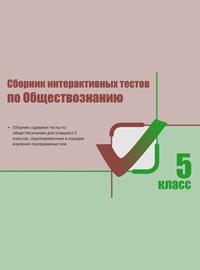 Сборник интерактивных тестов по обществознанию. 5 класс