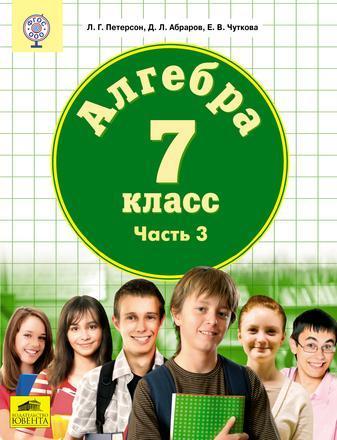 Алгебра. 7 класс. Часть 3 Петерсон Абраров Чуткова