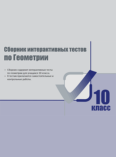 Сборник интерактивных тестов по геометрии. 10 класс