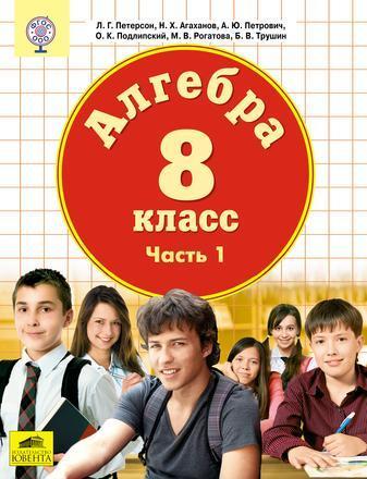 Алгебра. 8 класс. Часть 1 Петерсон Агаханов Петрович Подлипский Рогатова Трушин