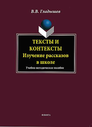 Тексты и контексты: изучение рассказов в школе Гладышев