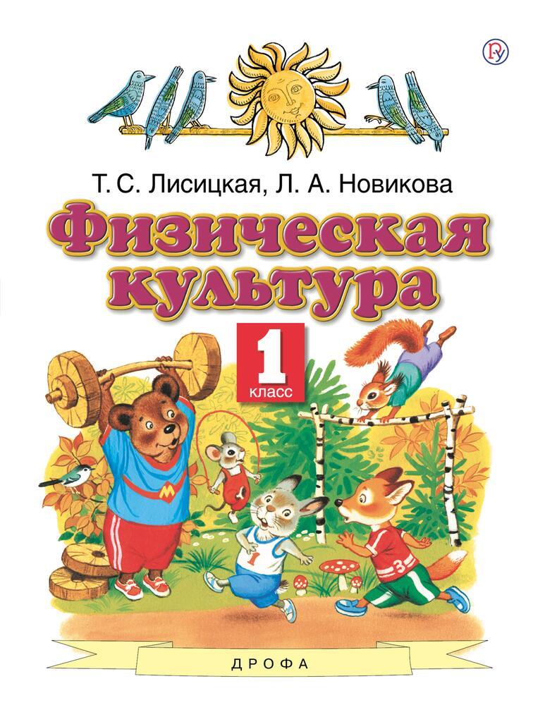 Физическая культура. 1 класс Лисицкая Новикова