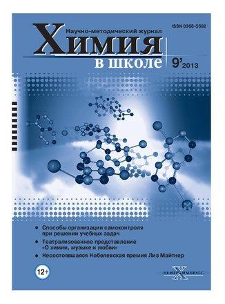 Химия в школе, 2013, № 9
