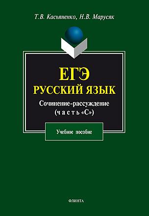 ЕГЭ. Русский язык. Сочинение-рассуждение (задание 25): учебное пособие Касьяненко Марусяк