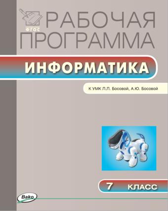 Информатика. 7 класс. Рабочая программа к УМК Босовой Масленикова