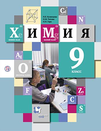 Химия. 9 класс Кузнецова Гара Титова