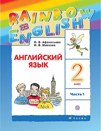 Английский язык. Rainbow English. 2 класс. Часть 1 Афанасьева Михеева