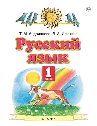 Русский язык. 1 класс Андрианова Илюхина