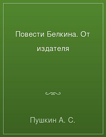 Повести Белкина. От издателя Пушкин