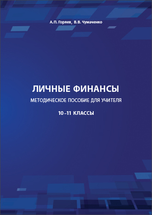 Личные финансы. Методическое пособие для учителя. 10-11 классы Горяев Чумаченко