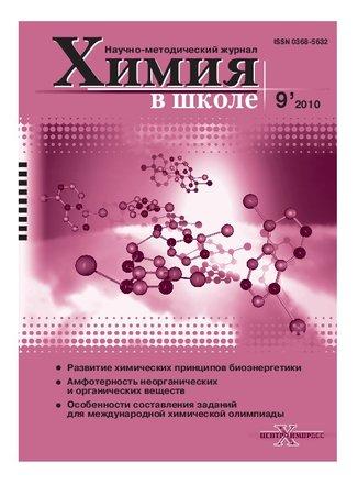 Химия в школе, 2010, № 9