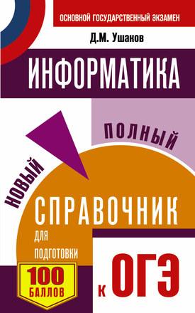 ОГЭ. Информатика. Новый полный справочник для подготовки к ОГЭ Ушаков