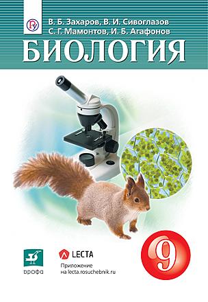 Биология. Общие закономерности. 9 класс Агафонова Захаров Мамонтов Сонин