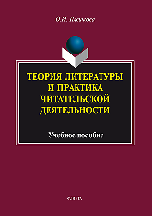 Теория литературы и практика читательской деятельности Плешкова