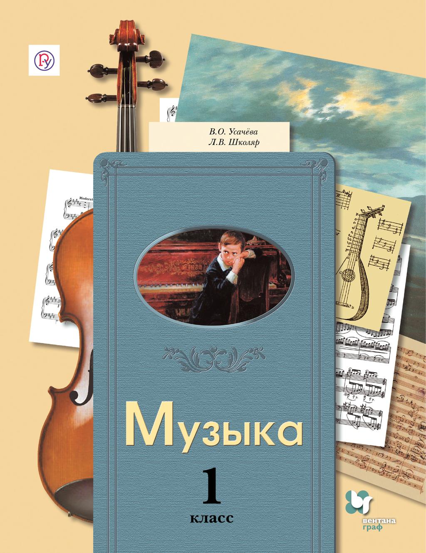 Музыка. 1 класс Усачёва Школяр