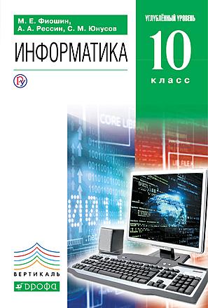 Информатика. 10 класс Фиошин Рессин Юнусов