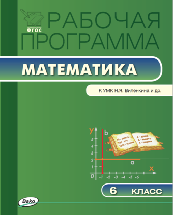 Математика. 6 класс. Рабочая программа к УМК Виленкина 2-е изд. [4] Ахременкова