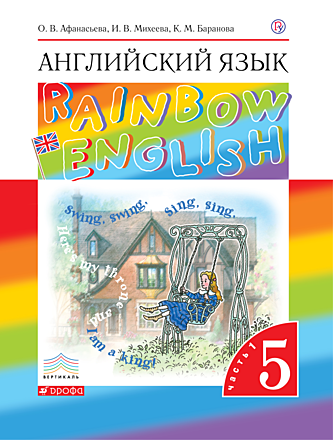 Английский язык. Rainbow English. 5 класс. Часть 1 Афанасьева Михеева Баранова