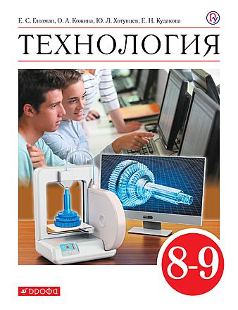 Технология. 8-9 классы. Учебное пособие Глозман Кожина Хотунцев Кодукова