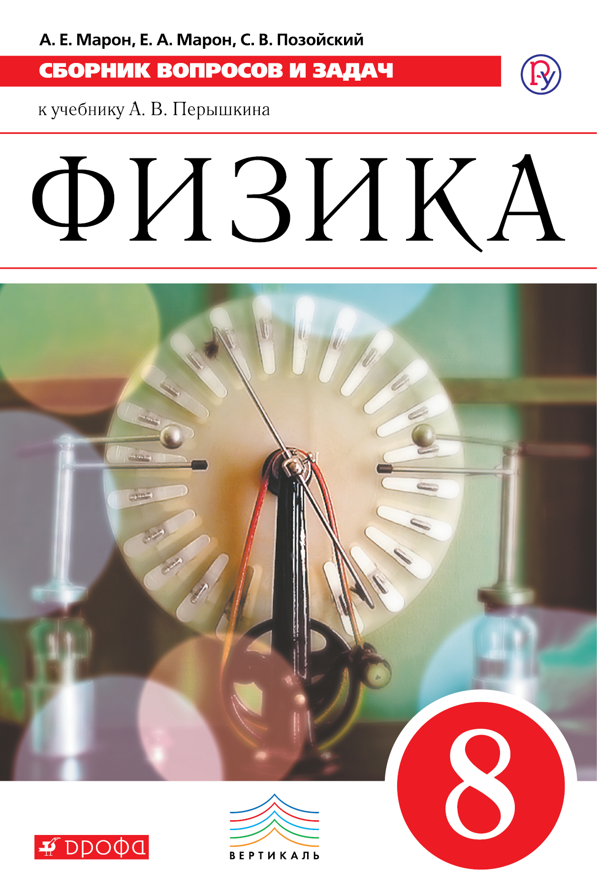 Физика. Сборник вопросов и задач. Демо-версия. 8 класс Марон Марон Позойский