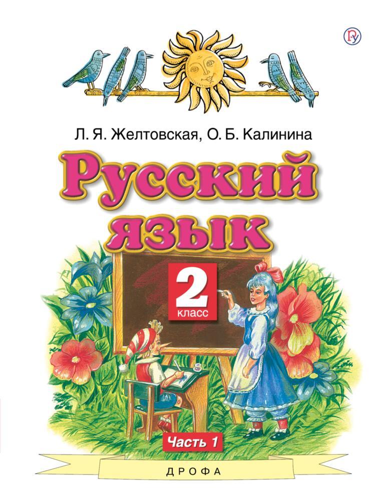 Русский язык. 2 класс. Часть 1 Желтовская Калинина