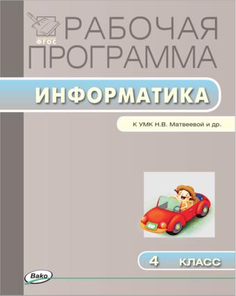 Информатика. 4 класс. Рабочая программа к УМК Матвеевой Масленикова